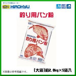 ヒロキュー  釣り用パン粉   大袋  約2.0kg 1ケース  ( 5袋入 )  配合エサ fuga0223