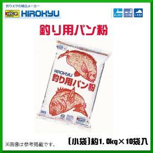 ヒロキュー  釣り用パン粉   小袋  約1.0kg 1ケース  ( 10袋入 )  配合エサ fuga0223