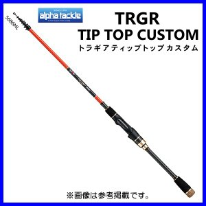 エイテック  アルファタックル  トラギア ( TRGR ) ティップ トップ カスタム  S906...