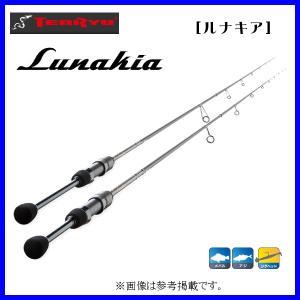 ( 次回メーカー8月生産予定 H31.4 )  天龍  ルナキア   LK582S-LS  1.72...