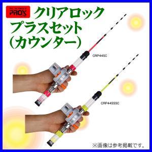 プロックス ( PROX )  クリアロックプラスセット ( カウンター )  CRPS44SSSC  SSS ( 蛍光イエロー )+リール  |fuga0223