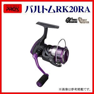プロックス ( PROX )  バルトムRK20RA  VRK20RA   fuga0223