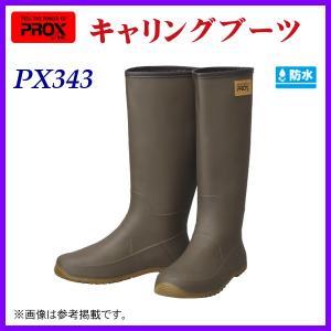 プロックス  キャリングブーツ  PX343  M  マッディーベージュ  ( 2019年 6月新製品 ) fuga0223