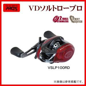 プロックス  VDソルトロープロ  100RD  VSLP100RD  ( 2019年 9月新製品 ) fuga0223