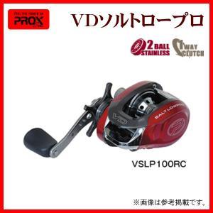 プロックス  VDソルトロープロ  100RC  VSLP100RC  ( 2019年 9月新製品 ) fuga0223