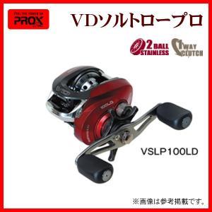 プロックス  VDソルトロープロ  100LD  VSLP100LD  ( 2019年 9月新製品 ) fuga0223