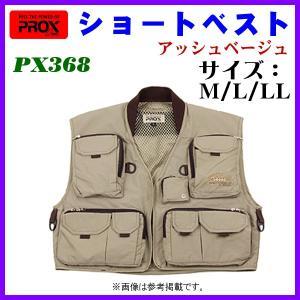 プロックス ( PROX )  ショートベスト  アッシュベージュ  PX368M  M fuga0223