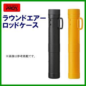 プロックス ( PROX )  ラウンドエアーロッドケース  13.5φ  ブラック  PX937136K  |fuga0223