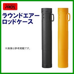 プロックス ( PROX )  ラウンドエアーロッドケース  18.5φ  ブラック  PX937183K  |fuga0223
