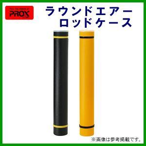 プロックス ( PROX )  ラウンドエアーロッドケース  9φ  ブラック  PX937102K  |fuga0223