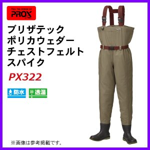 プロックス ( PROX )  ブリザテックポリカウェダーチェストフェルトスパイク  PX322  M  シナモンベージュ  ( 2019年 4月新製品 ) fuga0223