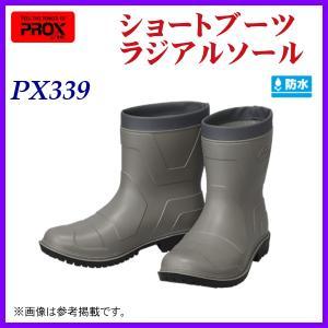 プロックス  ショートブーツラジアルソール  PX339  3S/SS  クールグレー  ( 2019年 6月新製品 )|fuga0223