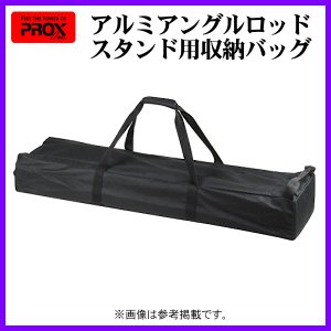 プロックス  アルミアングルロッドスタンド用収納バッグ  18本用  ブラック  PX892BAG  ( 2019年 5月新製品 )|fuga0223
