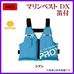プロックス  マリンベスト DX 笛付  PX3893JSC  シアン  子供用/S  ( 2019年 12月新製品 )|fuga0223