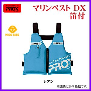 プロックス  マリンベスト DX 笛付  PX3893JMC  シアン  子供用/M  ( 2019年 12月新製品 )|fuga0223