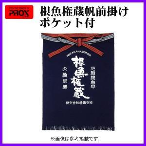 プロックス  根魚権蔵帆前掛け ( ポケット付)  紺  NGMKN|fuga0223