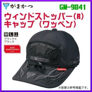 ( 先行予約 )  がまかつ  ウィンドストッパー(R)キャップ(ワッペン) GM-9841  ブラック/ブラック  M  ( 2019年 10月新製品 ) fuga0223