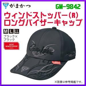 ( 先行予約 )  がまかつ  ウィンドストッパー(R)ロングバイザーキャップ GM-9842  ブラック/ブラック  M  ( 2019年 10月新製品 ) fuga0223