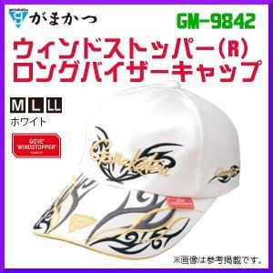 ( 先行予約 )  がまかつ  ウィンドストッパー(R)ロングバイザーキャップ GM-9842  ホワイト  M  ( 2019年 10月新製品 ) fuga0223