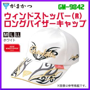 ( 先行予約 )  がまかつ  ウィンドストッパー(R)ロングバイザーキャップ GM-9842  ホワイト  L  ( 2019年 10月新製品 ) fuga0223