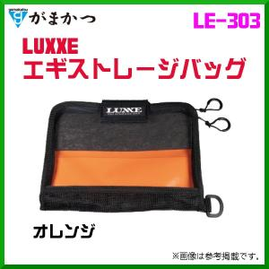 がまかつ  LUXXE エギストレージバッグ  LE-303  オレンジ   ( 定形外可 )  ( 2019年 11月新製品 )|fuga0223