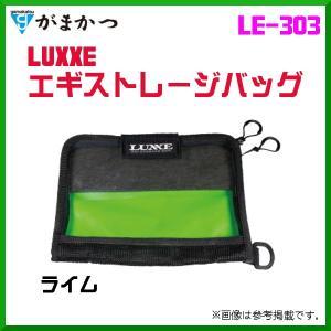 がまかつ  LUXXE エギストレージバッグ  LE-303  ライム   ( 定形外可 )  ( 2019年 11月新製品 )|fuga0223