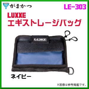 がまかつ  LUXXE エギストレージバッグ  LE-303  ネイビー   ( 定形外可 )  ( 2019年 11月新製品 )|fuga0223