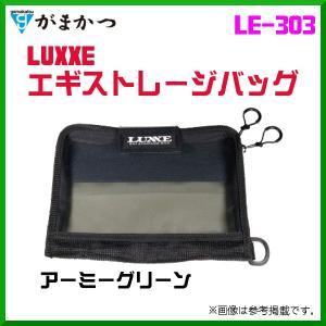 がまかつ  LUXXE エギストレージバッグ  LE-303  アーミーグリーン   ( 定形外可 )  ( 2019年 11月新製品 )|fuga0223