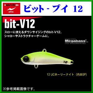 アピア  bit-V12 ( ビットブイ12 )   #12 UCホーリーナイト  12g  バイブレーション  シーバス  ( 定形外発送可 )|fuga0223