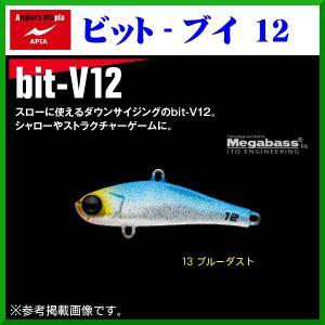 アピア  bit-V12 ( ビットブイ12 )   #13 ブルーダスト  12g  バイブレーション  シーバス  ( 定形外発送可 )|fuga0223