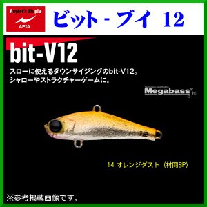 アピア  bit-V12 ( ビットブイ12 )   #14 オレンジダスト  12g  バイブレーション  シーバス  ( 定形外発送可 )|fuga0223