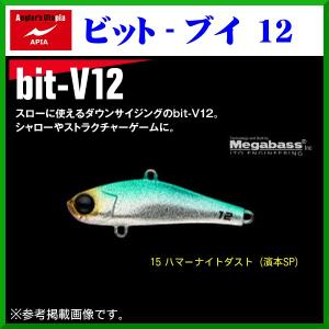 アピア  bit-V12 ( ビットブイ12 )   #15 ハマーナイトダスト  12g  バイブレーション  シーバス  ( 定形外発送可 )|fuga0223