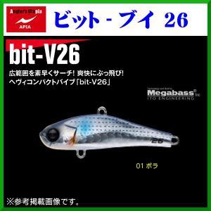 アピア  bit-V26 ( ビットブイ26 )   #01 ボラ  26g  バイブレーション  シーバス  ( 定形外発送可 )|fuga0223