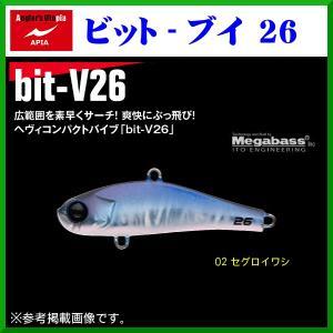 アピア  bit-V26 ( ビットブイ26 )   #02 セグロイワシ  26g  バイブレーション  シーバス  ( 定形外発送可 )|fuga0223