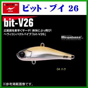 アピア  bit-V26 ( ビットブイ26 )   #04 ハク  26g  バイブレーション  シーバス  ( 定形外発送可 )|fuga0223