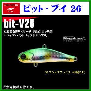 アピア  bit-V26 ( ビットブイ26 )   #06 マツオデラックス  26g  バイブレーション  シーバス  ( 定形外発送可 )|fuga0223