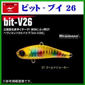 アピア  bit-V26 ( ビットブイ26 )   #07 ゴールドジョーカー  26g  バイブレーション  シーバス  ( 定形外発送可 )|fuga0223