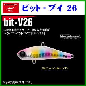 アピア  bit-V26 ( ビットブイ26 )   #08 コットンキャンディ  26g  バイブレーション  シーバス  ( 定形外発送可 )|fuga0223
