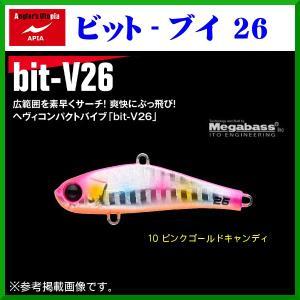 アピア  bit-V26 ( ビットブイ26 )   #10 ピンクゴールドキャンディ  26g  バイブレーション  シーバス  ( 定形外発送可 )|fuga0223
