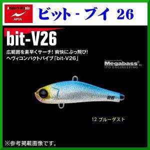 アピア  bit-V26 ( ビットブイ26 )   #12 ブルーダスト  26g  バイブレーション  シーバス  ( 定形外発送可 )|fuga0223