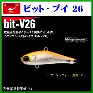 アピア  bit-V26 ( ビットブイ26 )   #13 オレンジダスト  26g  バイブレーション  シーバス  ( 定形外発送可 )|fuga0223