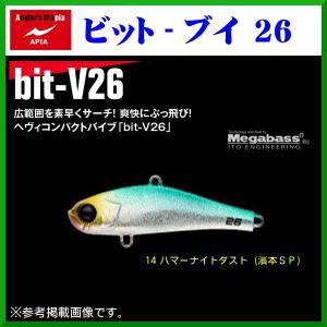 アピア  bit-V26 ( ビットブイ26 )   #14 ハマーナイトダスト  26g  バイブレーション  シーバス  ( 定形外発送可 )|fuga0223