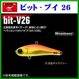 アピア  bit-V26 ( ビットブイ26 )   #15 赤金ギャラクシー  26g  バイブレーション  シーバス  ( 定形外発送可 )|fuga0223