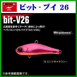 アピア  bit-V26 ( ビットブイ26 )   #16 ピンクギャラクシ−  26g  バイブレーション  シーバス  ( 定形外発送可 )|fuga0223