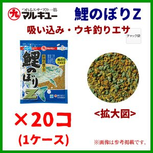 マルキュー  鯉のぼりZ  1ケース 20個入り  吸い込み・ウキ釣りエサ  鯉釣りエサ|fuga0223
