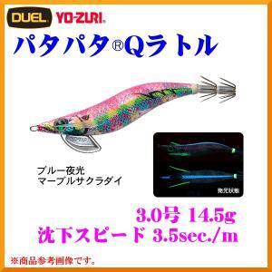 DUEL   ( デュエル )   ヨーヅリ   パタパタQ  ( パタパタ キュー )  ラトル  3.0号  14.5g  BLMS  ブルー夜光  マーブルサクラダイ  ( 定形外可 ) fuga0223
