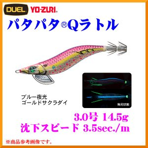 DUEL   ( デュエル )   ヨーヅリ   パタパタQ  ラトル  3.0号  14.5g  BLGS  ブルー夜光  ゴールドサクラダイ  ( 定形外可 ) fuga0223