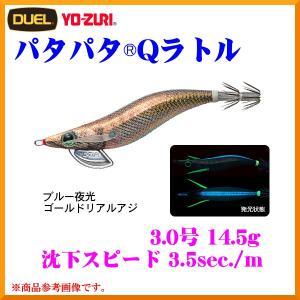 DUEL   ( デュエル )   ヨーヅリ   パタパタQ  ラトル  3.0号  14.5g  BLGA  ブルー夜光  ゴールドリアルアジ  ( 定形外可 ) fuga0223