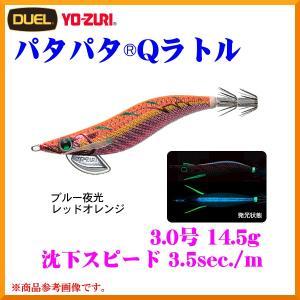 DUEL   ( デュエル )   ヨーヅリ   パタパタQ  ラトル  3.0号  14.5g  BLRO  ブルー夜光  レッドオレンジ  ( 定形外可 ) fuga0223