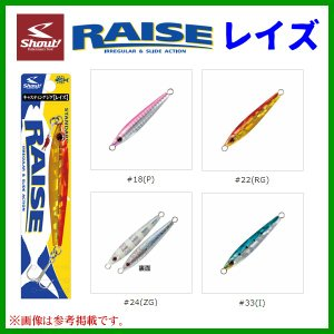 ササメ  シャウト  RAISE  レイズ  198RA  30g  #22(RG)  < 3個セット >  ( 2019年 6月新製品 )|fuga0223